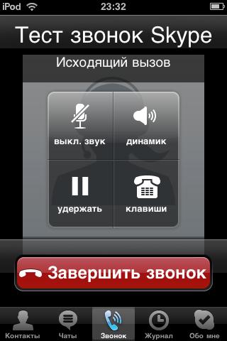 Skype на iPod Touch