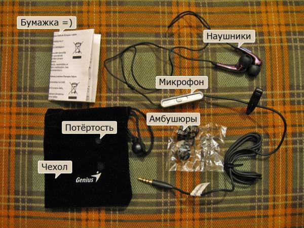 Комплектация Genius HS-200