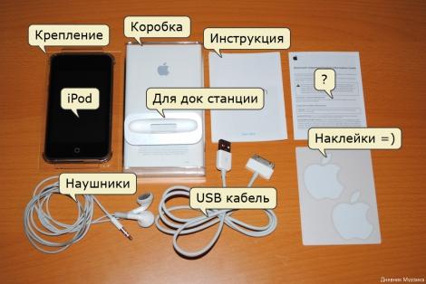 Комплектация Apple iPod touch
