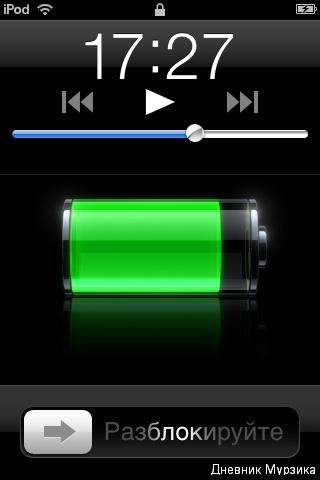 Apple iPod touch - индикатор зарядки