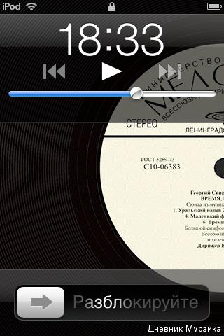 Перелистывание музыки без разблокировки в Apple iPod touch