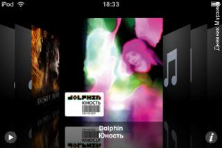 Cower Flo в Apple iPod touch