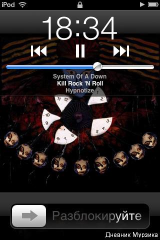 Перелистываение трека при наличии обложки в Apple iPod touch