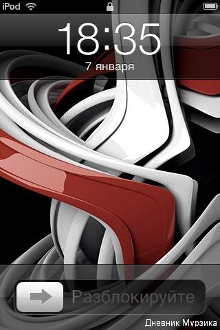Экран разблокировки Apple iPod touch