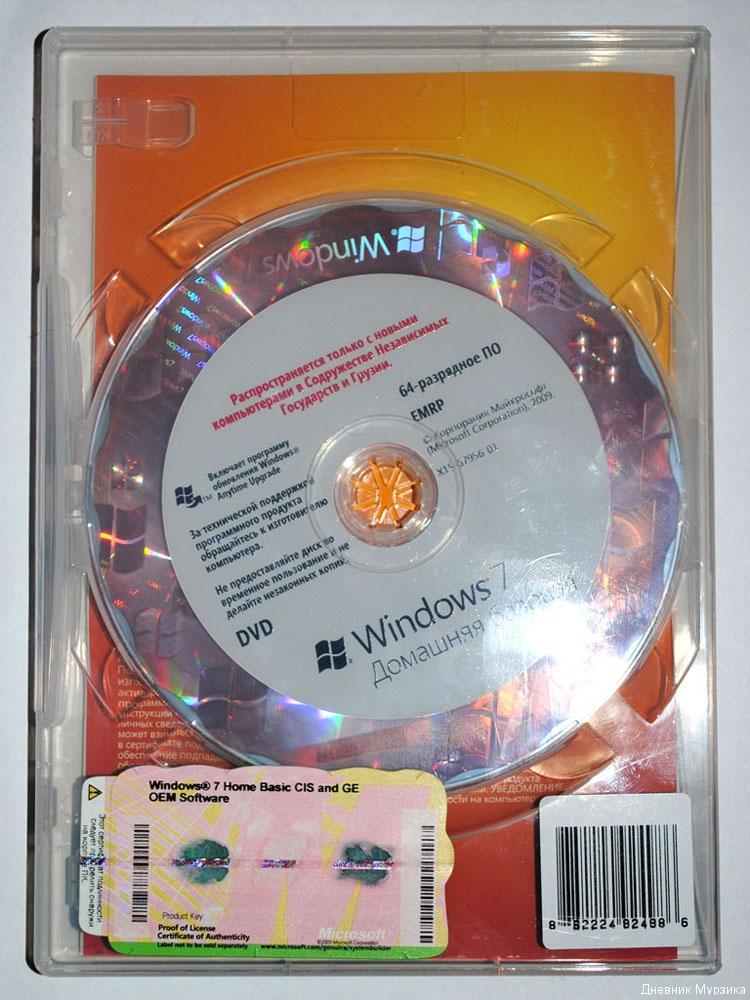 Купить лицензию на windos 7