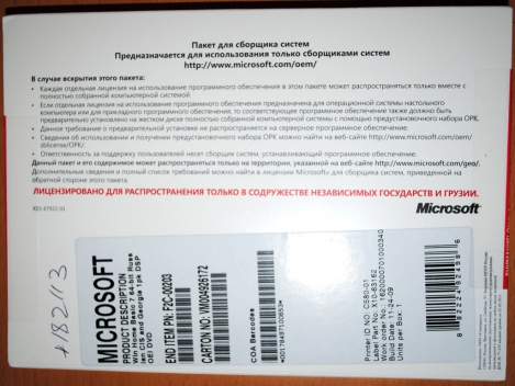 Упаковка Windows 7 Home Basic x64 OEM