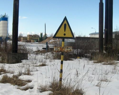 """Железнодорожный знак """"Осторожно негабаритное место!"""""""