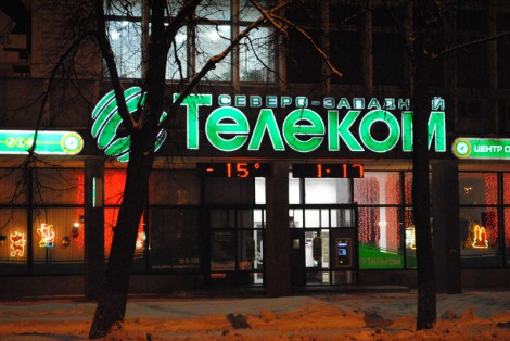 Табло на переговорном пункте в Пскове