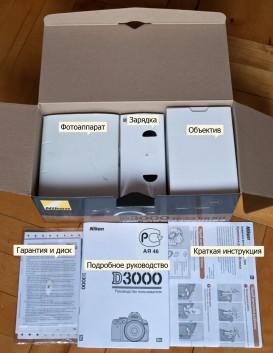 Комплектация Nikon d3000