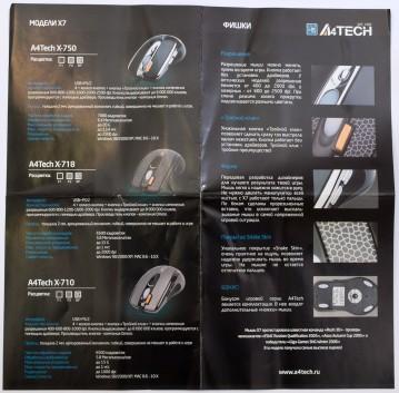 Рекламный буклет A4Tech