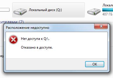 Нет доступа к Q:\. Отказано в доступе.