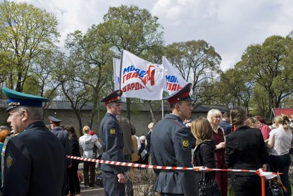 Флаги молодой гвардии