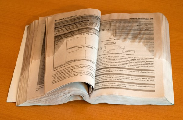 Промокшая книжка по JavaScript