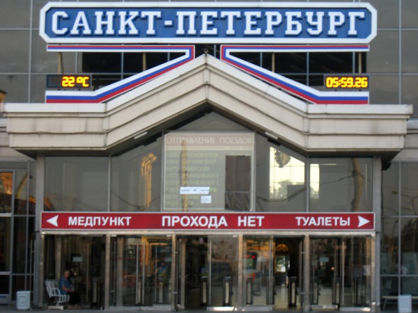 Балтийский вокзал - выход к поездам