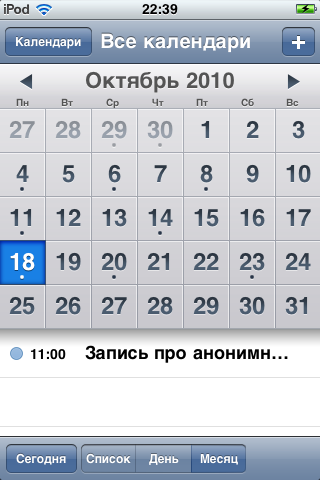 Ежедневник в iPod
