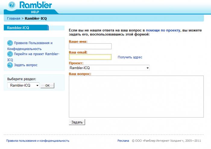 Форма обратной связи на сайте рамблера