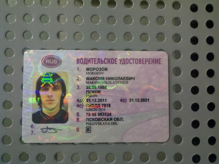 Мои водительские права