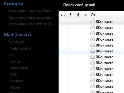Черные панельки Windows Live Mail