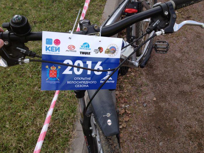 Номер велооткрытия 2016