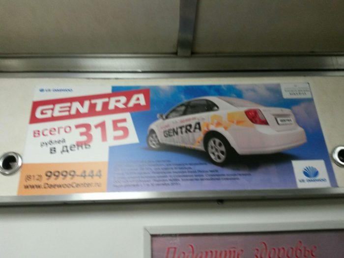 Реклама в метро в тему
