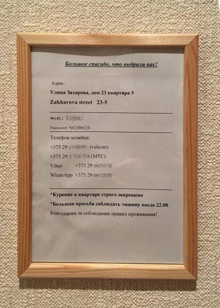 Минск памятка в квартире