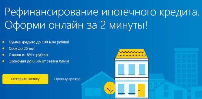 рефинансирование ипотеки от Тиньков банка