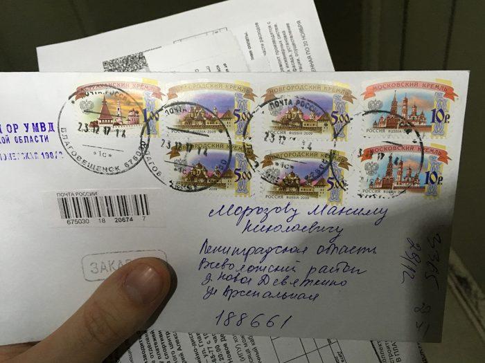 Марки на письме из ГИБДД Благовещенска в Санкт-Петербург