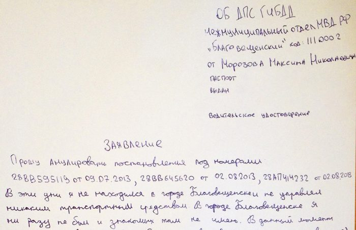 Заявление в гибдд написанное от руки