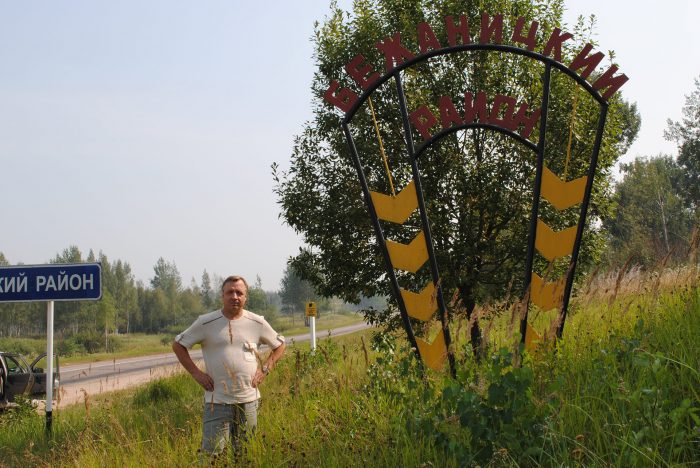 Знак Бежаницкий район 2010