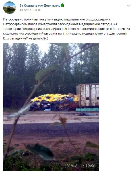 Сообщение о свалке в Девяткино