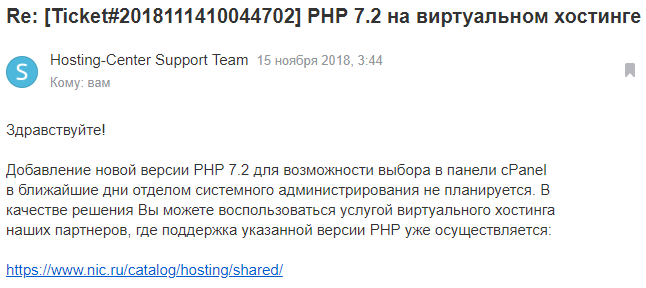 Письмо с отказом обновить php