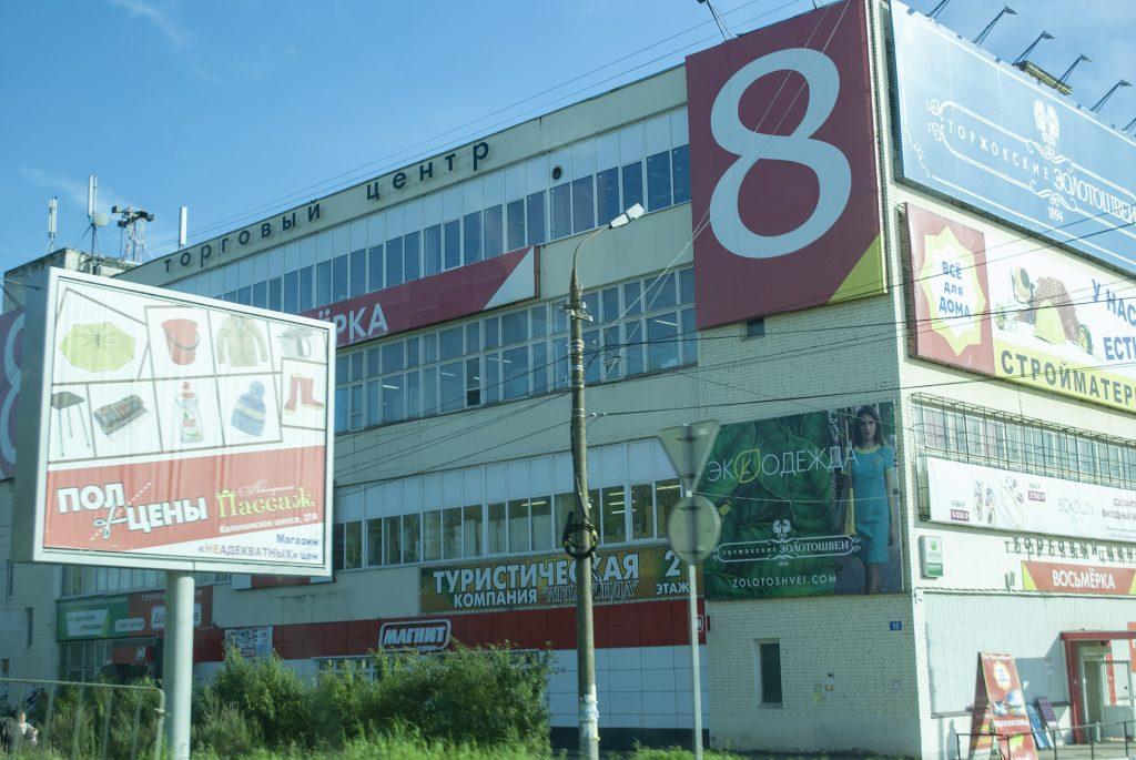 торговый центр в Торжке