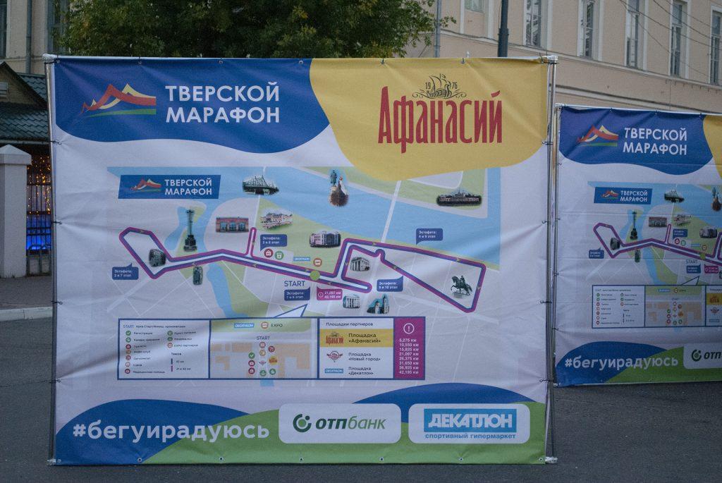 Тверской марафон афиша