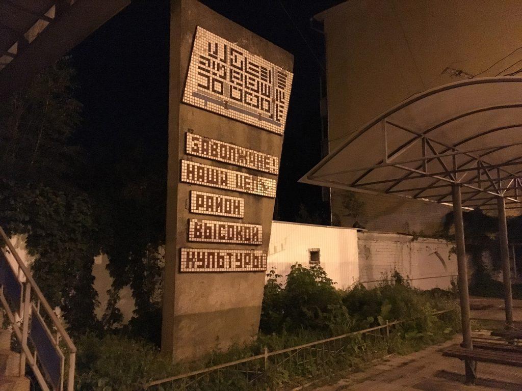 Советский монумент в заволжском районе Твери