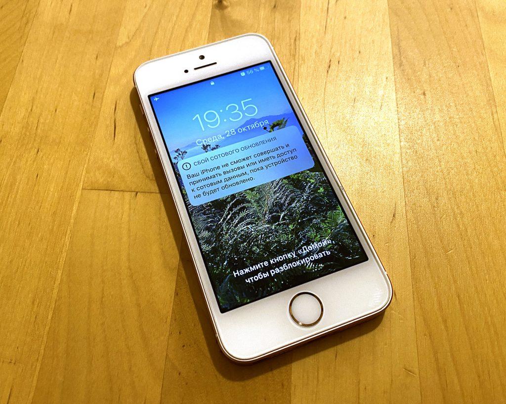 iphone se снова работает
