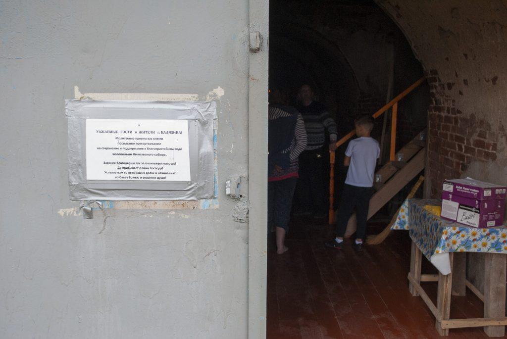 Вход в колокольню Калязина