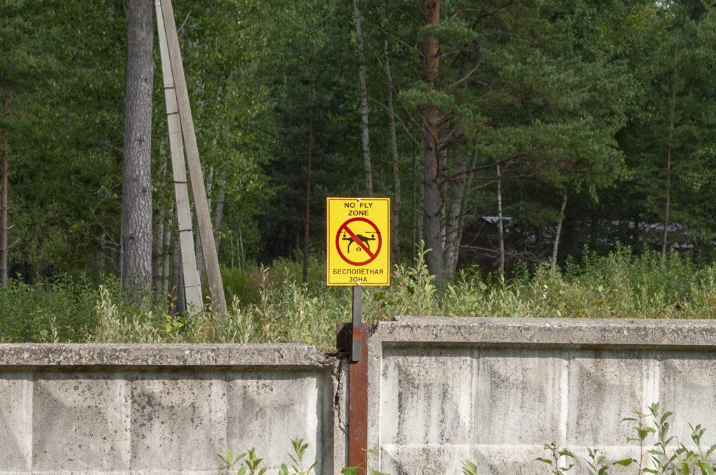 запрет на полёты дронов у калязинской обсерватории
