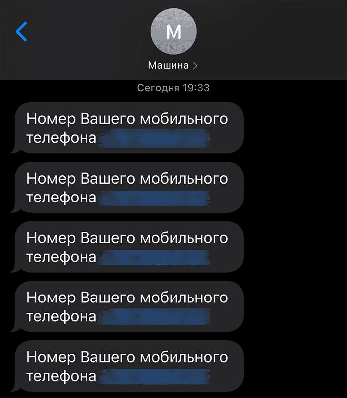 SMS от сигнализации starline с номером телефона