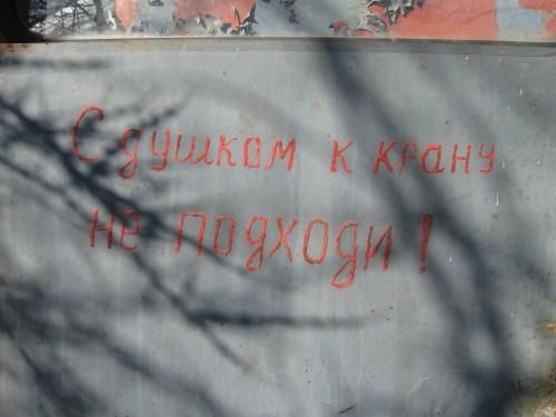 С душком к крану не подходи, Псков, Пластпром, Кран