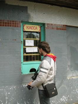 Вадим покупает билеты